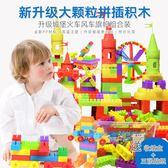 兒童顆粒塑膠積木拼插哦1-2-7-10歲男女孩寶益智早教3-6周歲玩具 js2830『科炫3C』