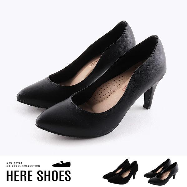 [Here Shoes]跟鞋-舒適乳膠鞋墊 MIT台灣製 絨面/皮質 鞋面 跟高7.5cm 尖頭高跟鞋 純色簡約-KW8090