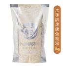 《聯華製粉》水手牌全粒粉/1kg【整顆小麥研磨】