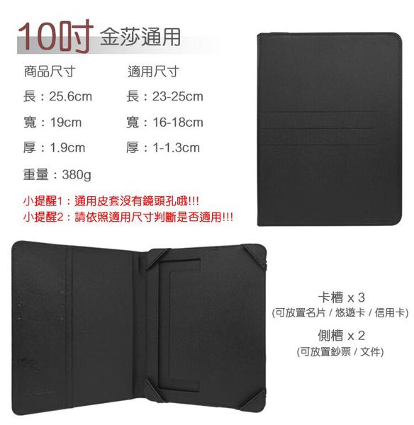 ★10吋 通用型 磨砂側掀皮套/平板皮套/保護套/SAMSUNG Tab A 9.7 P550/Tab PRO 10.1 T520