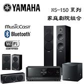 YAMAHA 山葉 5.1聲道家庭劇院組 RX-V6A+NS-F150+NS-P150+NS-SW050 【免運+公司貨保固】
