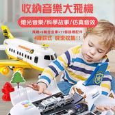 玩具 滑行收納飛機玩具車套裝 四款