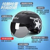 頭盔電動摩托車頭盔男電瓶車女士夏季半盔四季通用防曬安全帽個性酷 貝兒鞋櫃
