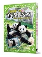 二手書博民逛書店 《動物物語系列 7: 世界第一的貓熊家族》 R2Y ISBN:9789864438549│神戶万知