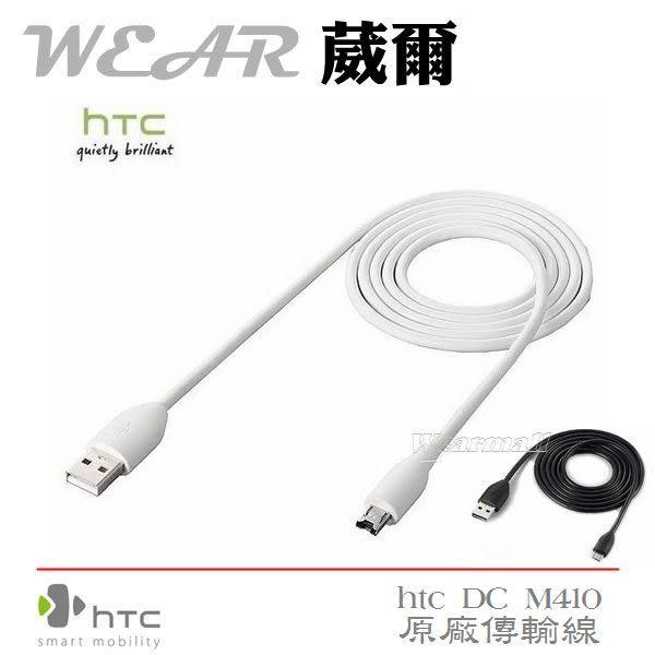 HTC DC M410【原廠傳輸線】SALSA C510E Desire S S510E Radar C110E Titan X310E HD7 T9292 Sensation Z710e HD2 T..