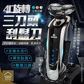 4D彈性貼面旋轉三刀頭男士電動刮鬍刀 充電式全機水洗剃鬚刀 乾濕兩用【ZK0402】《約翰家庭百貨