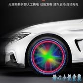 汽車內氛圍輪轂燈氣門嘴爆閃改裝飾七彩風火輪轂車輪胎燈用品大全LXY3382【甜心小妮童裝】