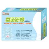 育哺益菌舒暢粉末食品(2gx30包)