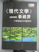 【書寶二手書T6/文學_IQU】現代文學新視界-文學雜誌的向量探索_林積萍