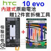 【贈拆機工具】HTC 10 evo M10f B2PYB100 需拆解手機 原廠電池/3200mAh-ZY