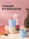 榨汁機 榮事達便攜式榨汁機家用水果小型充電迷你炸果汁機電動學生榨汁杯 晶彩 99免運