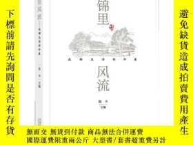 二手書博民逛書店錦裏風流:成都生活的印象:impression罕見of life in ChengduY155162 張豐