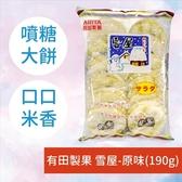 有田製果 雪屋-原味(190g) 米餅