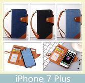 iPhone 7 Plus (5.5吋) 牛仔撞色分離手機殼+皮套 二合一 插卡 磁扣 手機套 保護殼 手機殼 皮套