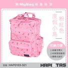 HAPITAS 後背包 摺疊手提後背包 收納方便 大容量 粉紅色度假小島 HAP0103-321 得意時袋