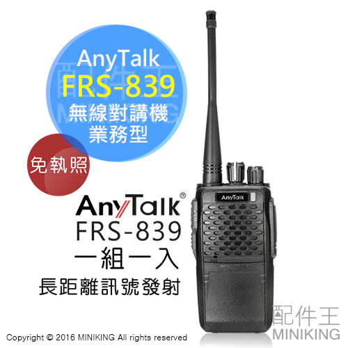 【配件王】AnyTalk FRS-839 業務型 無線對講機 免執照 遠距離 無線電 登山 車隊 餐廳