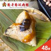 《好客-楊哥楊嫂肉粽》精緻粽(48顆/包)(免運商品)_A052014