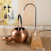 純凈水桶電動抽水器飲水機壓水器自動上水器桶裝水吸水器 【全館免運】