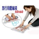 BO雜貨【SV8052】日本旅行用壓縮袋 手捲式收納袋 旅行壓縮袋 真空壓縮袋 免用吸塵器42*60