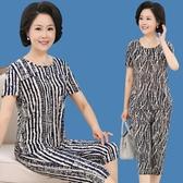 媽媽衣服 媽媽婆婆套裝中老年人夏裝女50歲60太太老人衣服奶奶裝冰絲兩件套 (快速出貨)