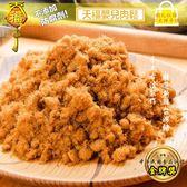 【天福 】特級嬰兒肉鬆(300g)