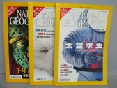 【書寶二手書T5/雜誌期刊_PFA】國家地理雜誌_2001/1~3月合售_2001太空求生等