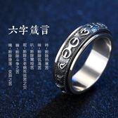 銀密碼男士食指六字真言大明咒S925純銀戒指男可轉動單身尾環霸氣
