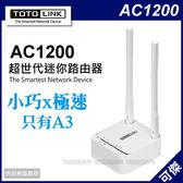 TOTOLINK AC1200 超世代迷你路由器 A3 分享器 路由器 WiFi基地台 VPN翻牆 免運 三年保固
