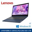 (升級款)Lenovo聯想Slim3 81WD00J8TW深淵藍 14 吋雙碟筆電 i3-1005G1/4G/128SSD+1TB
