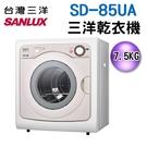 【信源】7.5公斤 台灣三洋SUNLUX...