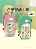 宅家玩具 嬰幼兒多功能寶寶仿真手機早教益智力1-3歲男女孩0電話可啃咬玩具 618購物節