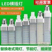 110V燈泡 超亮全鋁LED橫插燈110V 220V36V玉米燈泡E27螺口G24G23插拔管-三山一舍