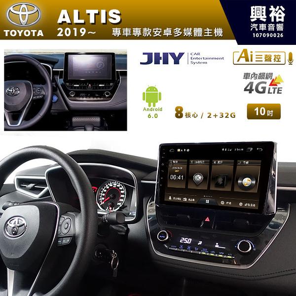 【JHY】2019~年TOYOTA ALTIS專用10吋螢幕MS6安卓多媒體主機*安卓+三聲控*送1年4G網+LiTV影視1年