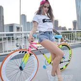 死飛自行車單車活飛公路賽倒剎車實心胎熒光24/26寸成人男女學生igo『潮流世家』