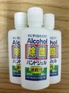75%酒精速乾型隨手瓶乾洗手-(贈1包酒...