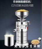 豆漿機商用早餐店豆腐腦機家用石磨機電動全自動小型現磨漿機 雙十一全館免運