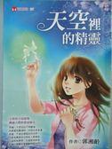 【書寶二手書T1/兒童文學_GSC】天空裡的精靈_郭湘齡