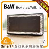 【愛拉風 X 藍芽喇叭專賣】B&W 藍牙 無線音箱 T7 隨身攜帶型 Bowers & Wilkins 非AirPlay