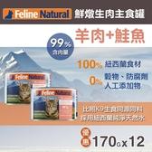 【毛麻吉寵物舖】紐西蘭 K9 Natural 99%生肉主食貓罐-無穀羊肉+鮭魚170G-12入 貓罐頭/主食罐