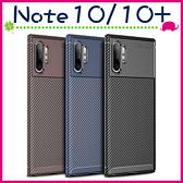 三星 Note10 Note10+ 甲殼蟲背蓋 矽膠手機殼 類碳纖維保護殼 全包邊手機套 防指紋保護套 TPU軟殼