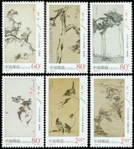 收藏 郵票品 集郵 2002年2002-2T八大山人作品選