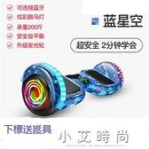 智慧電動車雙輪兒童小孩代步車成年學生兩輪成人體感自平衡車 小艾時尚.NMS