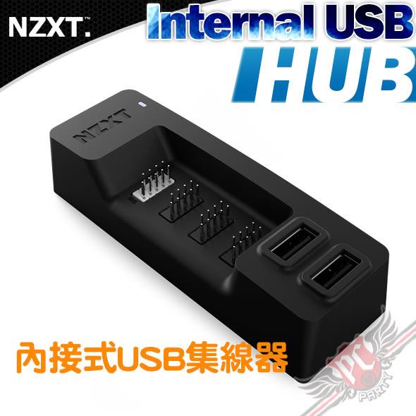 [ PC PARTY ] NZXT 內接式USB集線器 Internal USB Hub