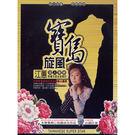 寶島旋風 江蕙個人專輯 10+2CD