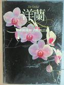 【書寶二手書T5/園藝_WGO】洋蘭_華麗嬌艷高貴之花