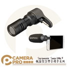 ◎相機專家◎ Saramonic 楓笛 SmartMic+ 智慧型手機麥克風 附防風套 手機直播 3.5mm 公司貨