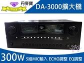 伴唱機/卡啦OK專用 綜合擴大機 丹麥寶 DA-3000 300W