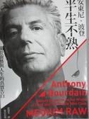 【書寶二手書T3/傳記_OFL】安東尼波登.半生不熟-關於廚藝與人生的真實告白_安東尼.波登
