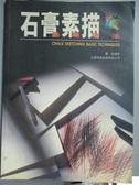 【書寶二手書T5/藝術_XDE】石膏素描基礎技法_曹諾