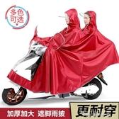 電動車摩托車雨衣成人雙帽檐男女雨披單人雙人大面罩加大加厚雨衣 時尚潮流